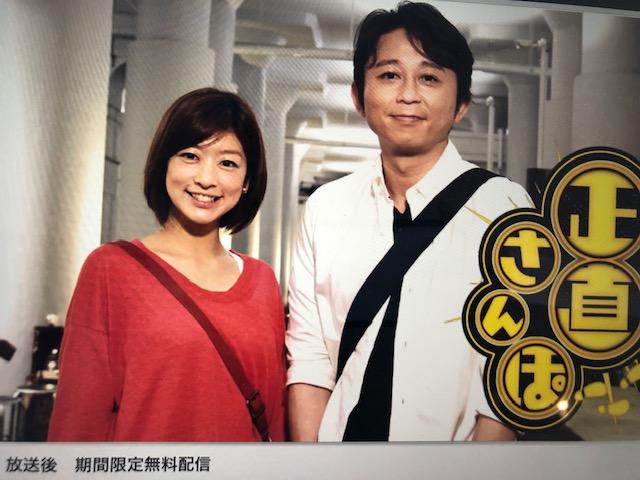 2月8日(土)有吉君の正直さんぽに出演します。